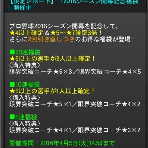Screenshot_2016-03-29-18-28-49~3