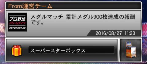 Screenshot_20160827-154916~2