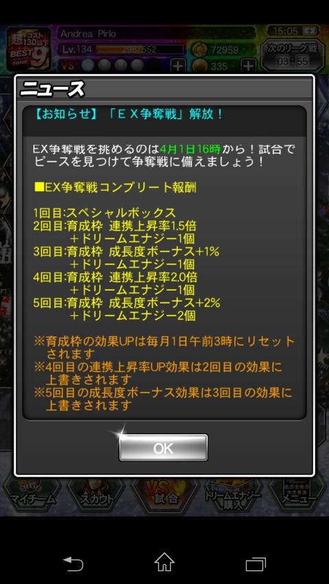 Screenshot_2015-04-01-15-05-32