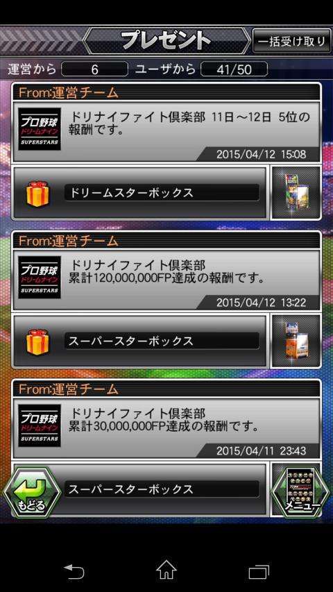 Screenshot_2015-04-12-15-15-40