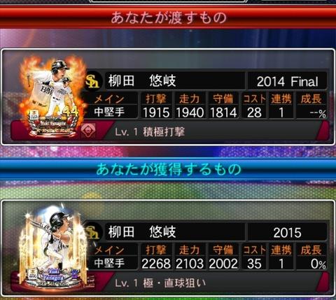 Screenshot_2016-02-13-10-40-39~2
