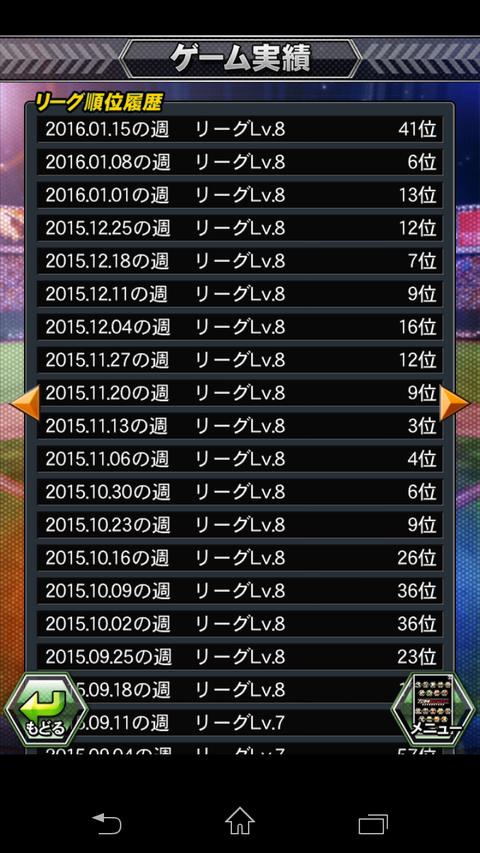 Screenshot_2016-01-16-09-10-08