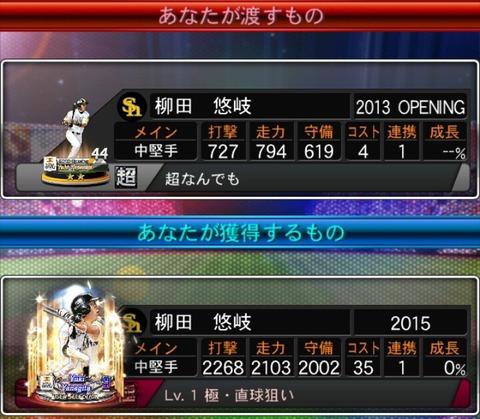 Screenshot_2016-02-13-10-39-07~2