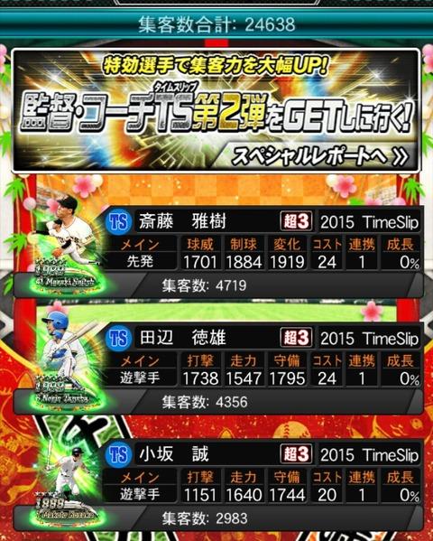 Screenshot_2015-07-12-11-38-47~2