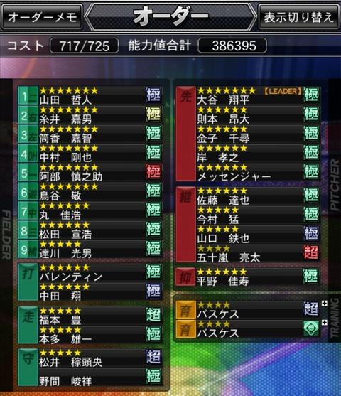 Screenshot_2015-09-08-11-57-56~2