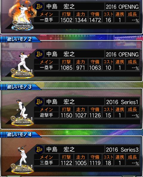 Screenshot_20161014-193645~2