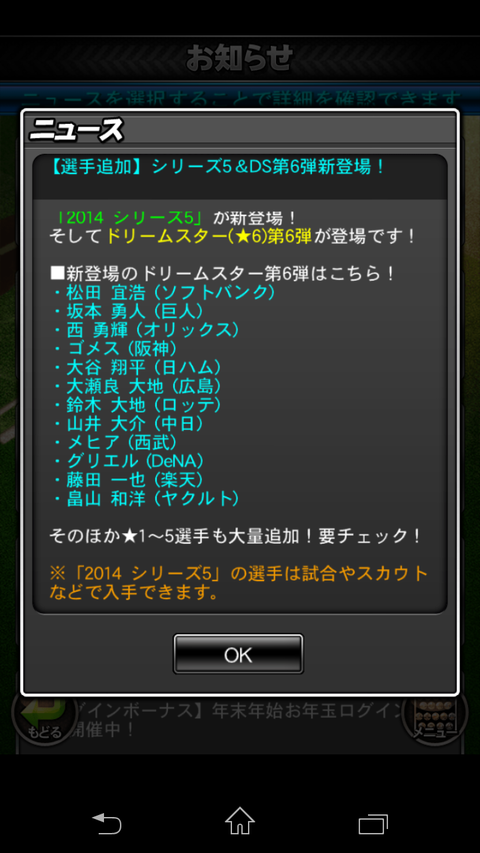Screenshot_2014-12-25-16-07-45