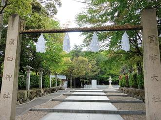 官幣大社 廣田神社