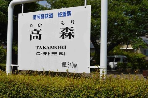 takamori