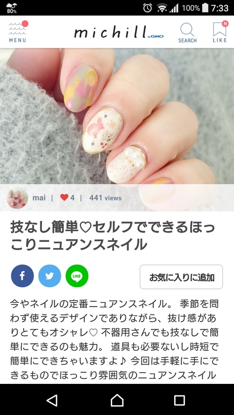 Screenshot_20180122-073338