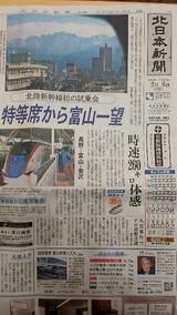 一般試乗会を報道する新聞