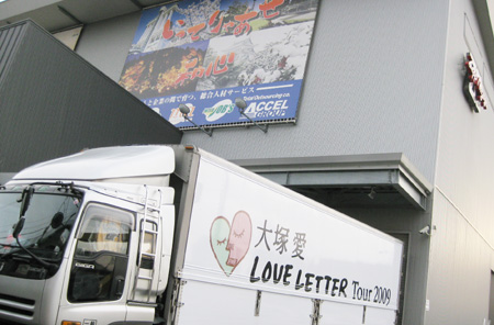 love letters tour 麻衣ちゃんとtomorrow 大塚 愛 letter tour 2009 チャンネル消して愛 31987