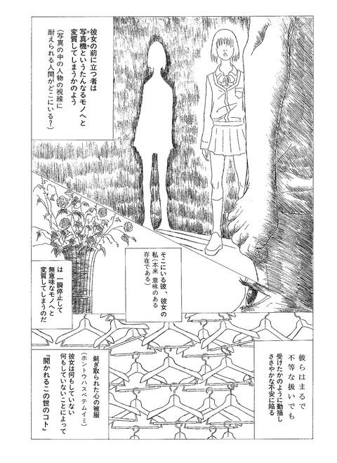 4 (開き女 開かれ男 度100.コントラスト85)