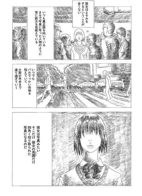 3 (開き女 開かれ男 明度100.コントラスト85)