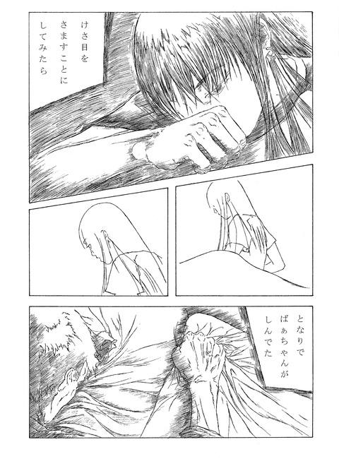 2 (ミカワリ 明100.コン85)Scan