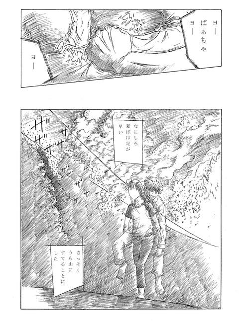 3 (ミカワリ 明100.コン85)Scan