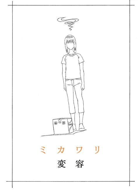 1 (ミカワリ 明度100.コントラスト85)