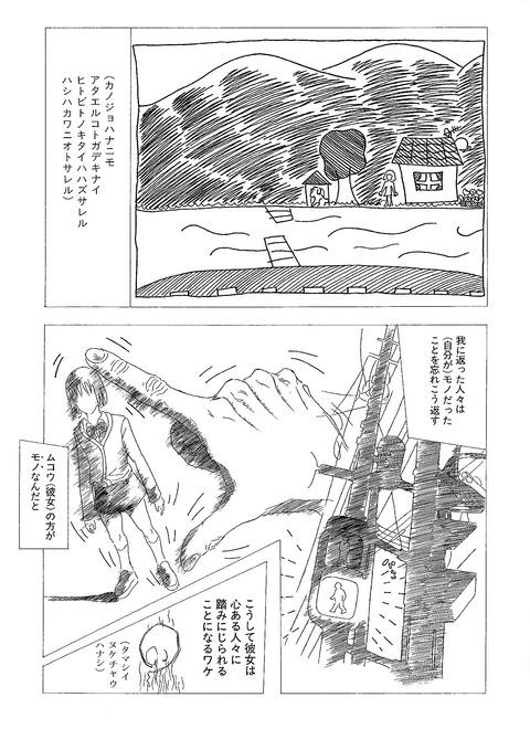 5 (開き女 開かれ男 明度100.コントラスト85)