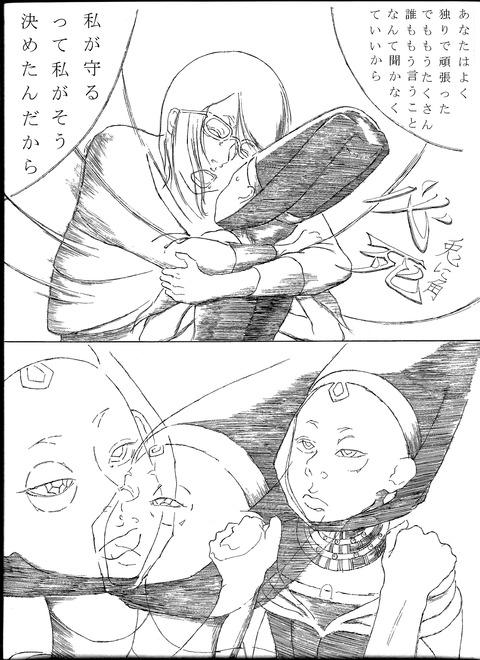 18 (鏡のリリス 明100,コン85) Scan