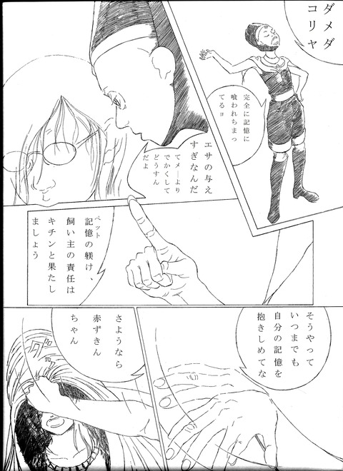 29 (鏡のリリス 明度100.コントラスト85).jpg