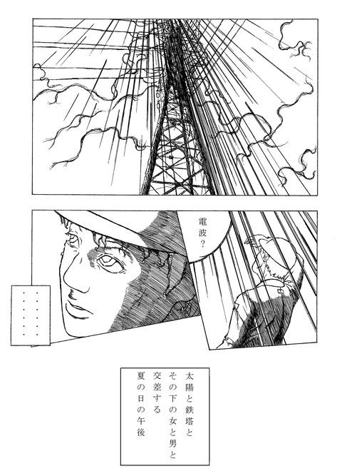 7 ネガ(コントラスト100,明度85)