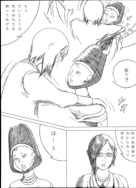 16 (鏡のリリス 明100,コン80) Scan