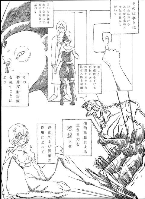 31 (鏡のリリス 明度100.コントラスト85)