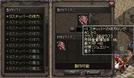 20151224りんぐ2