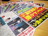 日刊アキバ