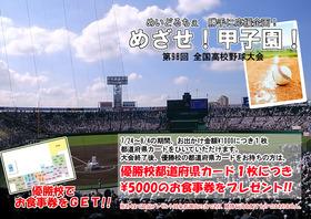高校野球のコピー