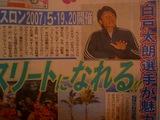 日刊スポーツ新聞3.23