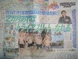 日刊スポーツ新聞3.23-2