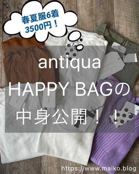 本当にお得?アンティカ春夏服6着で3500円のHAPPYBAGの中身を公開!