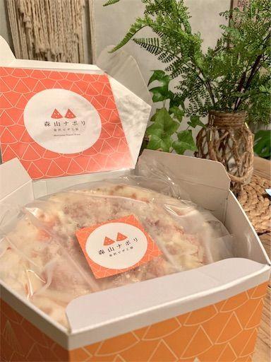 贈り物 プレゼントボックス ピザ 森山ナポリ