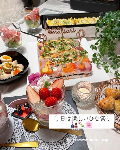 ひな祭りのテーブルコーディネートとひな祭りパーティーメニューのレシピ。