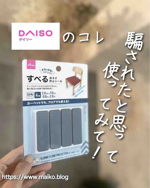 【ダイソー】すべる床キズ防止シールリターンズ、たった110円で快適を手に入れる!