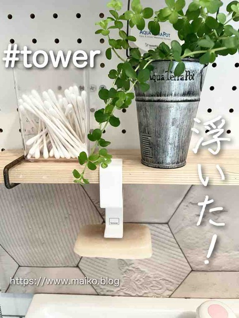 壁がマグネットじゃなくても石鹸を浮かせられるtowerのソープホルダーが超優秀!