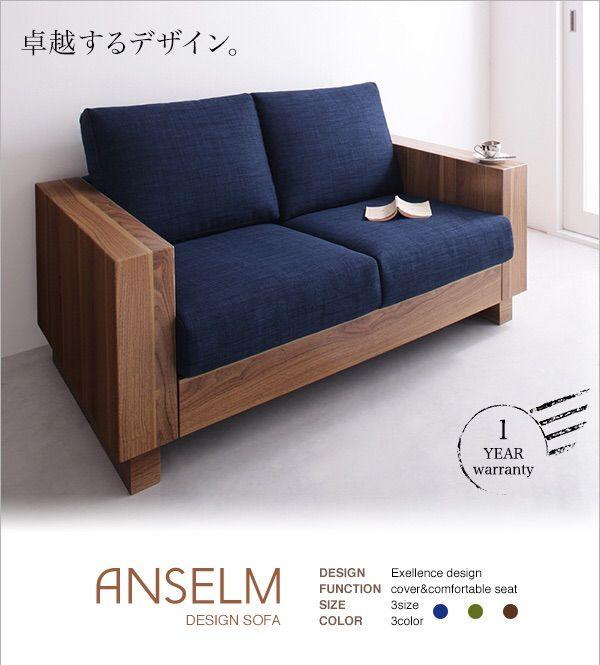 アンセルム ソファ和室にも合うデザイン オシャレなソファ通販専門店