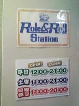 R&Rステーション