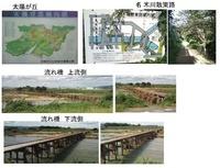 太陽丘・流れ橋