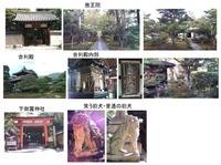 鹿王院・下御霊神社