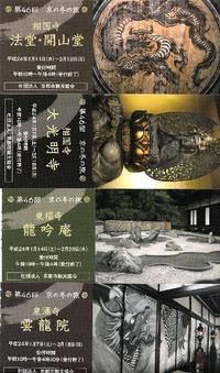 京の冬の旅ー拝観券