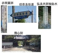 奈良街道2-3
