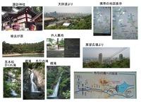 修法が原・布引の滝