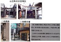 日吉神社・二条殿跡