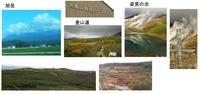 旭岳ー姿見の池