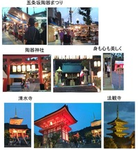 陶器まつり・清水寺