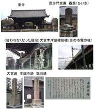 東寺・本圀寺