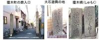 syumokumachi
