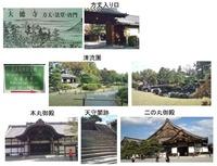 大徳寺・二条城
